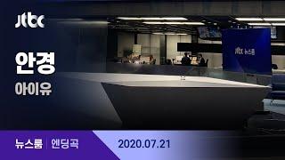 7월 21일 (화) 뉴스룸 엔딩곡 (BGM : 안경 - 아이유) / JTBC News