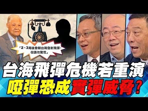 台海飛彈危機若重演 啞彈恐成實彈威脅? 寰宇全視界20190406-3