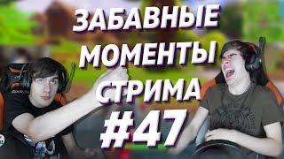 ЗАБАВНЫЕ МОМЕНТЫ СТРИМА #47 - ПОДАРИЛ ТЕЛЕФОН БАБУШКЕ (RussiaPaver, FlackJK, RazDva)