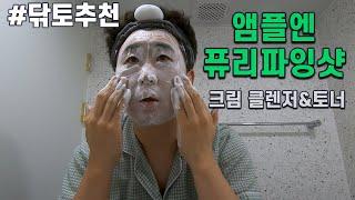 여름철 피부관리 지성피부세안법, 닦토추천ㅣ앰플앤 퓨리파…