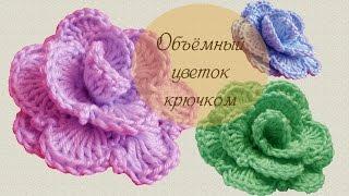 Вязание крючком для начинающих  Объёмный цветок(Вязание крючком для начинающих. Объёмный цветок. В этом видео я покажу, как связать простой цветок крючком...., 2016-01-04T06:53:38.000Z)