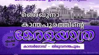 Kanthapurathinte Kerala Yathra Song