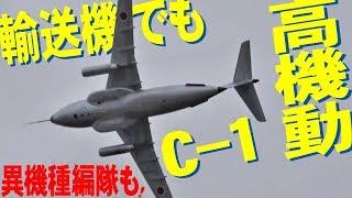輸送機なのに高機動!異機種編隊も!C-1岐阜基地航空祭2017