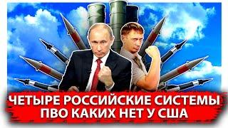 Четыре российские системы ПВО каких нет у США. | Aftershock.news