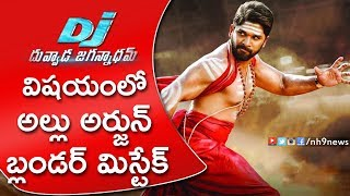 Allu arjun had done a blunder mistake in dj duvvada jagannadham movie | allu arjun mistakes in dj