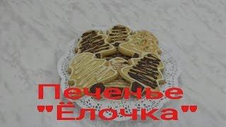 """#Новогоднее печенье """"Елочка"""" . #Видеорецепт."""