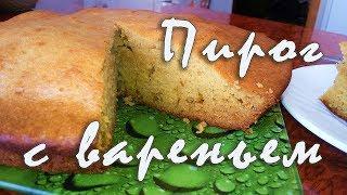 Пирог с вареньем ☆ Простой рецепт на скорую руку