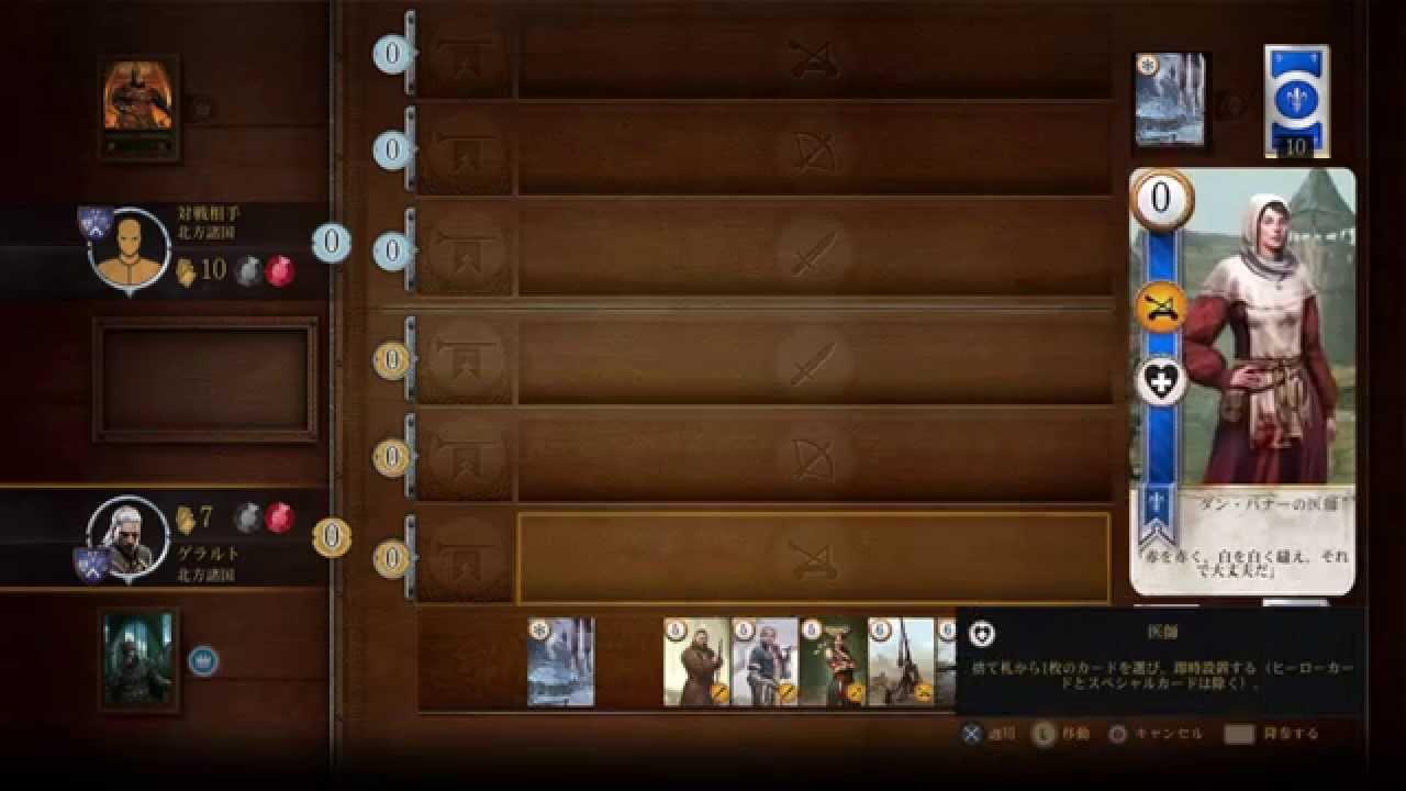 ウィッチャー3 カードゲーム『グウェント』血まみれ男爵