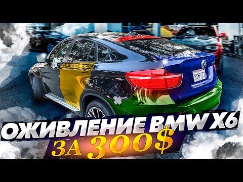 Оживление дешевого BMW X6 ЗА 300$ ! Продано !