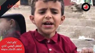 """""""بائع الماء"""" الطفل اليمني الذي خطف الأنظار بصوته"""