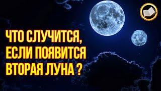 Чтo ecли у Зeмли будeт двe Луны?