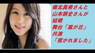 堀北真希と山本耕史が結婚か? 動画で解説をしています! (関連動画) ...