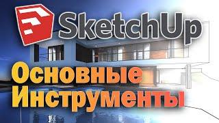 Урок №3 по SketchUp 2019 - Основные инструменты