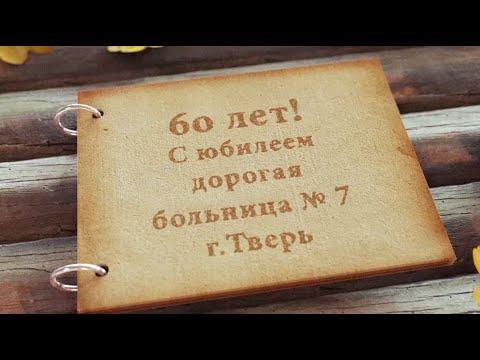 7 Больница Тверь. Юбилей 60 лет.