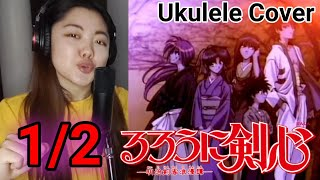 1/2 #rurounikenshin #ukulele #るろうに剣心 #川本真琴 Thanks for 6k subscribers!!! It is not easy for me to upload new videos every weekend because of uni stuff, ...