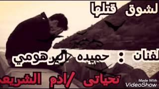 حميده البرهومي الشوق قتلها. ادم الشريعي. 01116274719