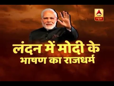 Rajdharma: Know What PM Modi Said in Bharat ki Baat Sabke Sath at London's Central Hall | ABP News