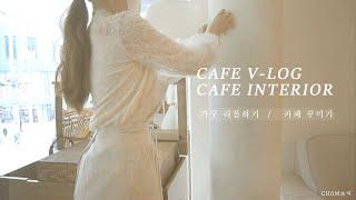 [CAFE V-LOG] 가구리폼, 벽꾸미기,테이블꾸미기…