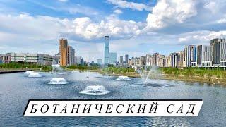 Ботанический Сад Нур-Султан | Лето 2021 Казахстан (Самый большой Сад в Центральной Азии)