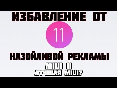 Избавление от рекламы в MIUI Отключить рекламу в MIUI без root. Как отключить рекламу Xiaomi!