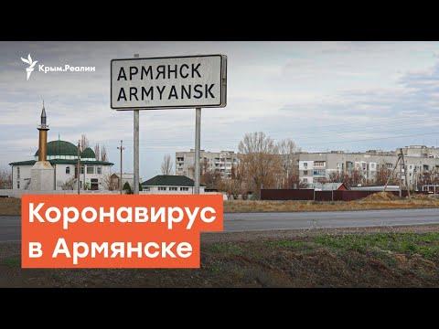 Коронавирус в Армянске   Дневное ток-шоу
