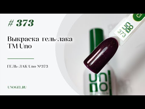 Выкраска: Гель–лак UNO №373 Plum Jam — «Сливовый джем»