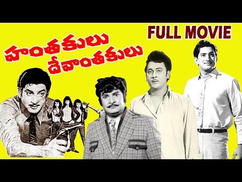 Hanthakulu Devanthakulu Full Movie | Krishna | Krishnamraju | Jyothi Lakshmi | V9 Videos