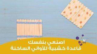 اصنعي بنفسك قاعدة خشبية للأواني الساخنة | DIY Ice Cream Stick Coasters