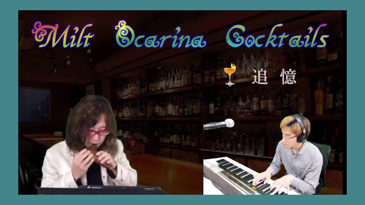 みると オカリナ カクテル (Milt Ocarina Cocktail) ー 追憶 The Way We Were