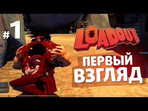 Loadout - Оружие Бога