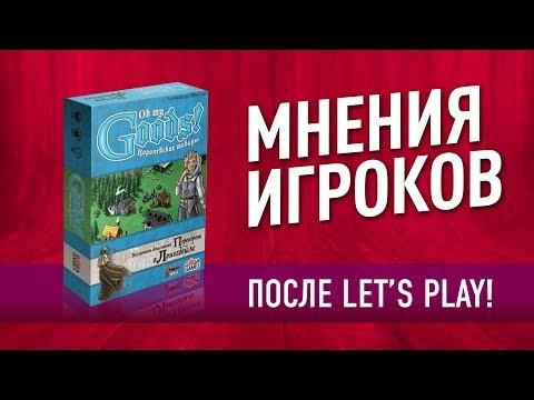 МНЕНИЯ ИГРОКОВ: «КОРОЛЕВСКИЕ ТОВАРЫ (Oh My Good)» Настольная игра про крафт