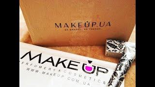 Заказ с сайта 💄MAKEUP.COM.UA 💄 Супер скидки | Выгодный заказ