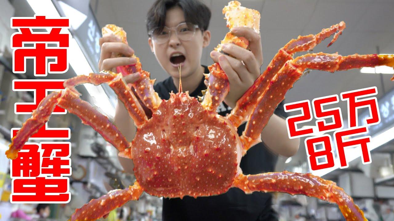25万吃爆韩国海鲜市场最大帝王蟹!一口下去直接破产