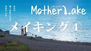 2016年6月4日 滋賀・京都 先行ロードショー オール滋賀ロケ・オリジナル...