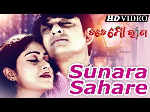 SUNARA SAHARE | Romantic Film Song I TATE...