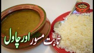 Sabut Masoor Daal & Chawal, Rice & Sabut Masoor Dall ثابت مسور کی دال اور چاول (Punjabi Kitchen)