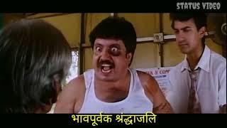Best Comedy Seen Neeraj Vora - RIP Sir