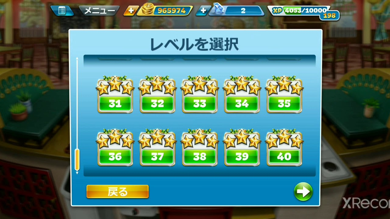 Cooking Fever _ (Indian Diner)Level.40 ☆3 無課金 - YouTube