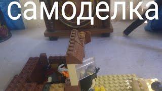 LEGO САМОДЕЛКА ОБЗОР НА САМОДЕЛКУ СПЕЦНАЗ ПРОТИВ ТЕРРРОРИСТОВ! ЛЕГО ОБЗОР