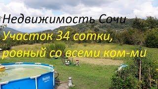 Недвижимость Сочи Участок 34 сотки! С жилым домом 100 метров!