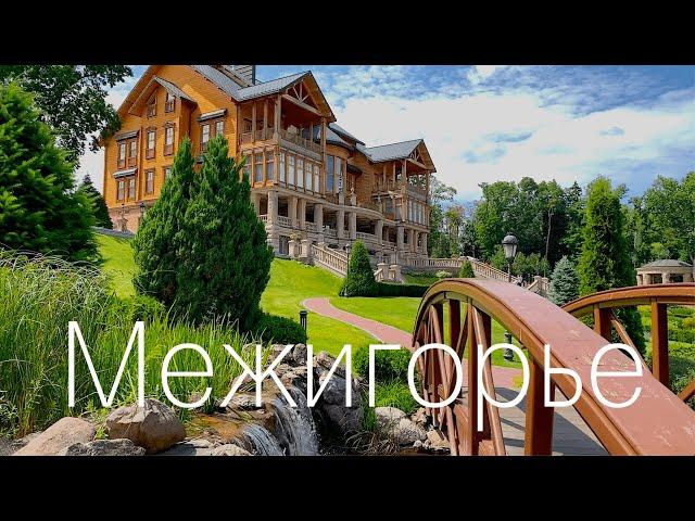 Межигорье - самый красивый парк Украины. Настоящий дворец Януковича