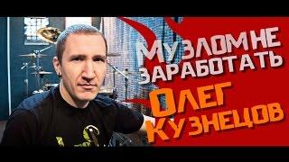 Музлом не заработать #2 - Олег Кузнецов (ex-soularis)