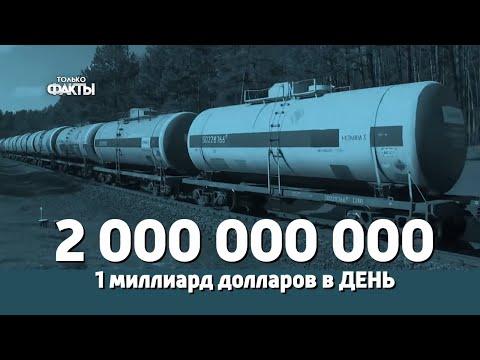 1 -2 миллиарда долларов в день вывозят из России!
