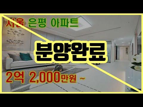 마감임박! 서울 6호선 응암역 은평 신축 아파트가 2억원 대인데 특별할인분양까지! 수도권 빌라 보다 저렴한 중소형 벽산블루밍. 역세권 숲세권 가격 모두 갖춘 서울의 숲속보금자리
