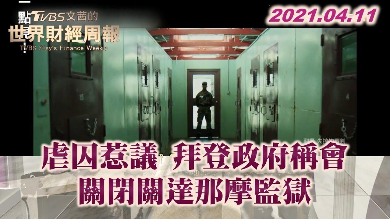 虐囚惹議 拜登政府稱會關閉關達那摩監獄 TVBS文茜的世界財經周報 20210411