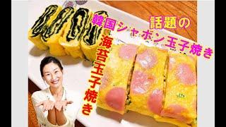 【韓国料理】😊😊韓国の海苔玉子焼き&シャボン玉子焼きの作り方 ー可愛さ、美味しさダブルパンチ!
