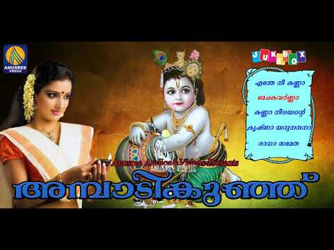 Ambadikunju Krishna Devotional Songs Hindu Devotional Songs Malayalam 2018