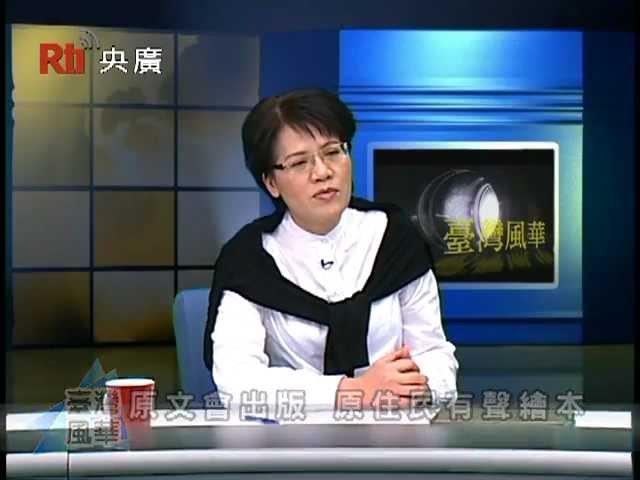 【央廣】傳播原民之美 共創多元文化