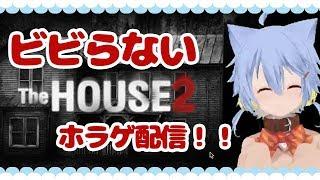 【ホラゲ配信】The House 1 & 2をやります!【エリカチャン】