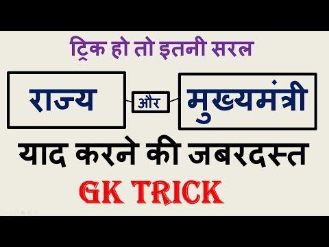 gk tricks in hindi | new chief minister list ( राज्य और मुख्यमंत्री का नाम याद करने की trick ) 2017